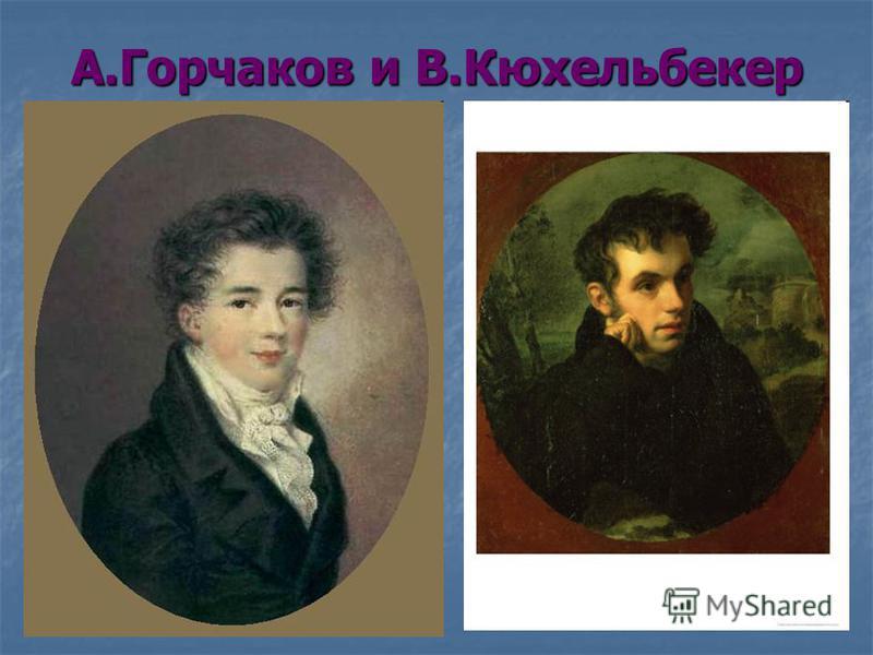 А.Горчаков и В.Кюхельбекер