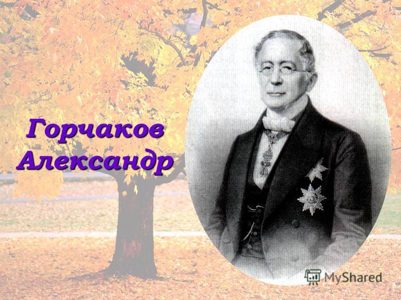 Горчаков Александр