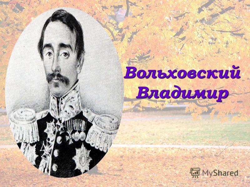 Вольховский Владимир