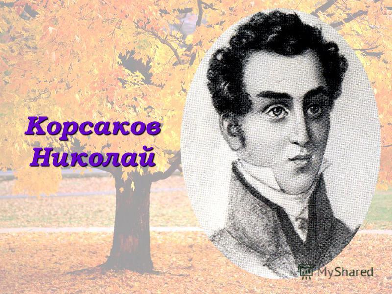 Корсаков Николай