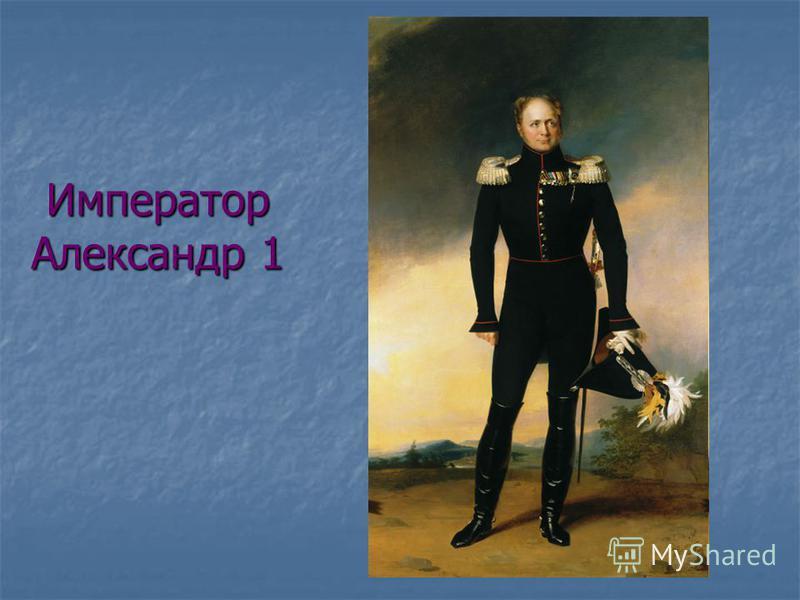 Император Александр 1