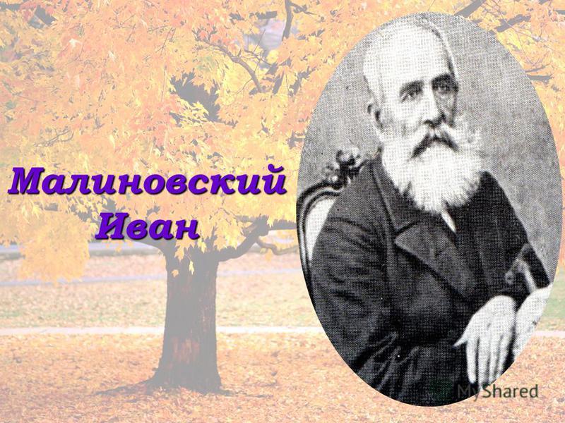 Малиновский Иван