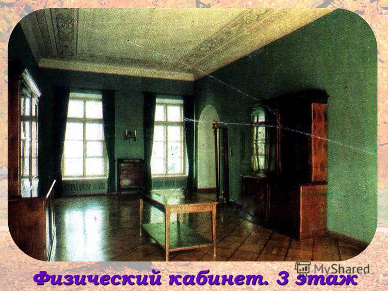 Физический кабинет. 3 этаж