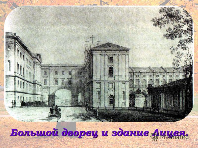 Большой дворец и здание Лицея.