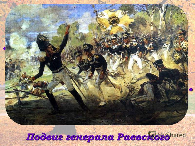 …всегда волновала история… 1812 год… Подвиг генерала Раевского
