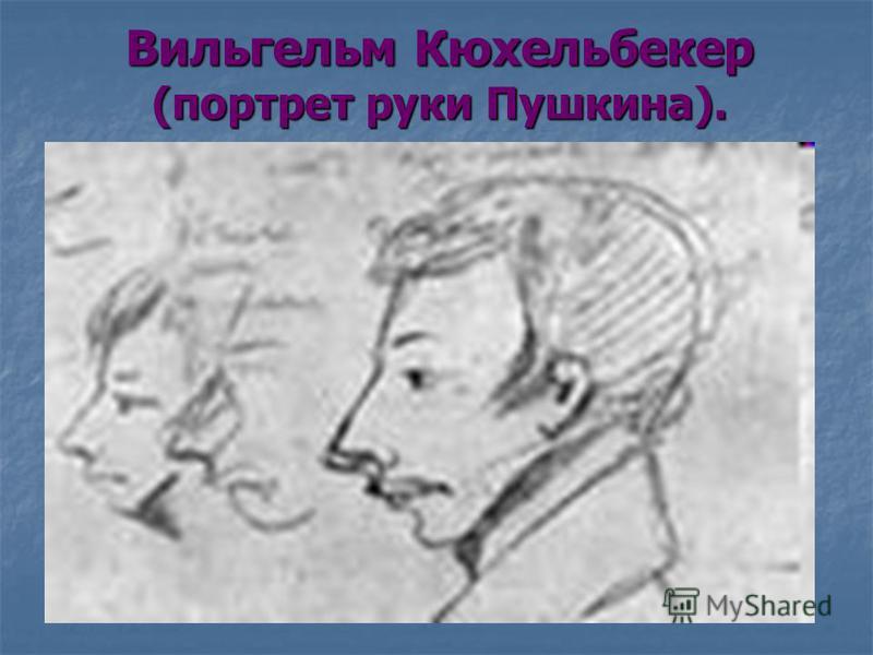 Вильгельм Кюхельбекер (портрет руки Пушкина).