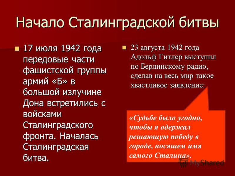 Начало Сталинградской битвы 17 июля 1942 года передовые части фашистской группы армий «Б» в большой излучине Дона встретились с войсками Сталинградского фронта. Началась Сталинградская битва. 17 июля 1942 года передовые части фашистской группы армий