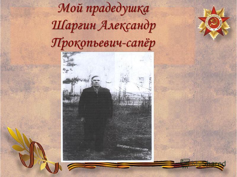 Мой прадедушка Шаргин Александр Прокопьевич-сапёр