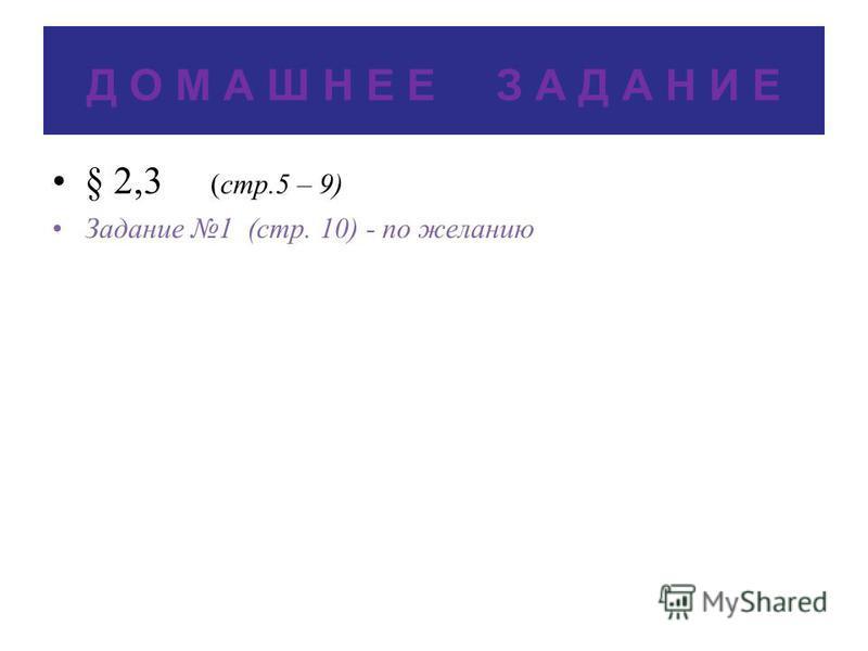Д О М А Ш Н Е Е З А Д А Н И Е § 2,3 (стр.5 – 9) Задание 1 (стр. 10) - по желанию