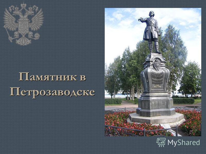Памятник в Петрозаводске