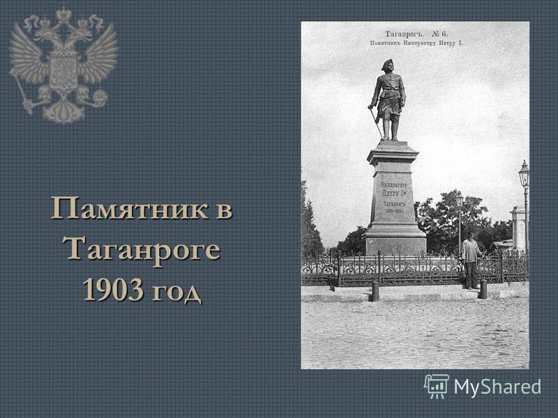 Памятник в Таганроге 1903 год