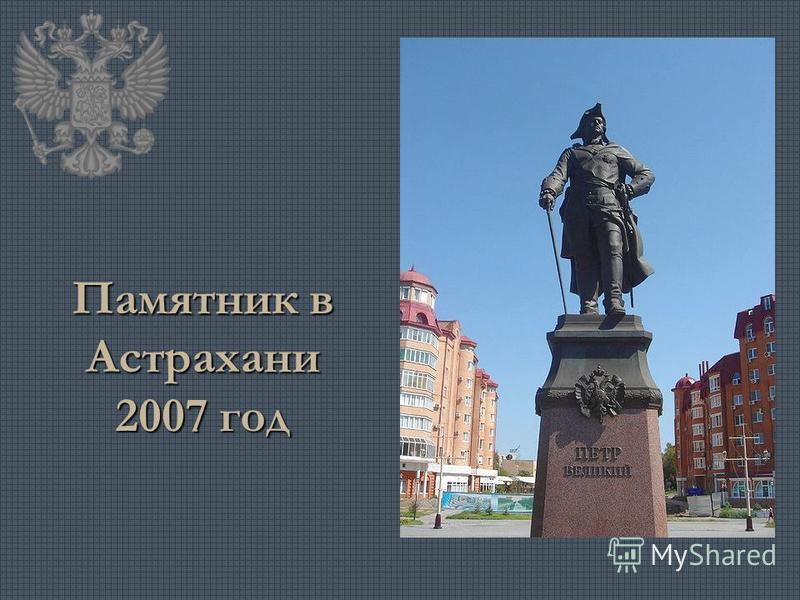 Памятник в Астрахани 2007 год