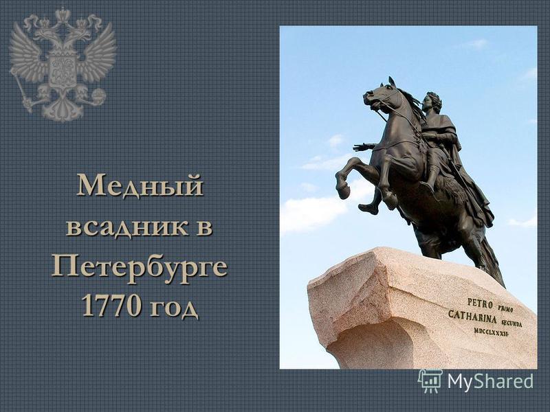 Медный всадник в Петербурге 1770 год