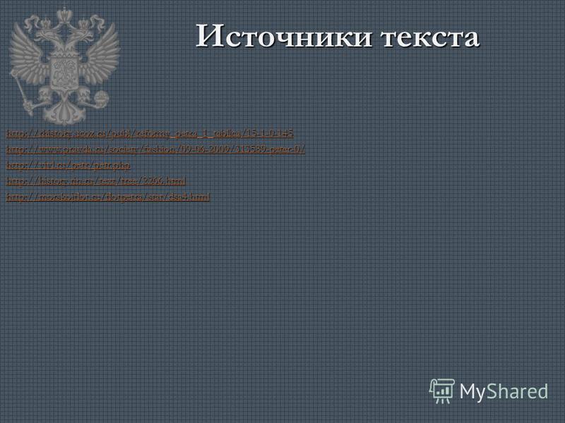 http://rhistory.ucoz.ru/publ/reformy_petra_1_tablica/15-1-0-145 http://www.pravda.ru/society/fashion/09-06-2009/313589-peter-0/ http://vivl.ru/petr/petr.php http://history.rin.ru/text/tree/2266. html http://morskojflot.ru/flotpetra/stat/dsa4. html Ис