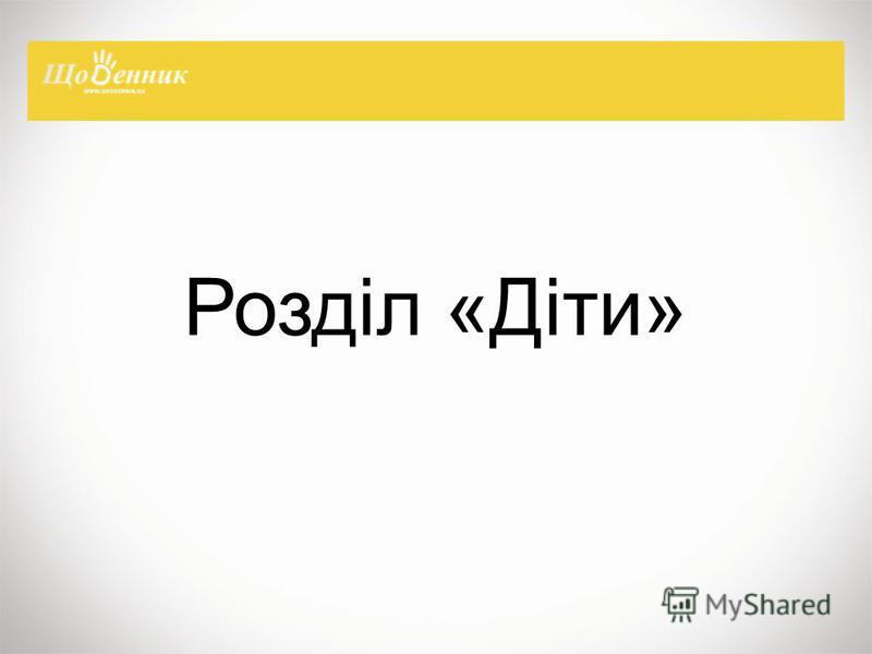 Розділ «Діти»
