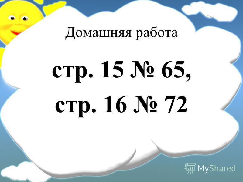 Домашняя работа стр. 15 65, стр. 16 72