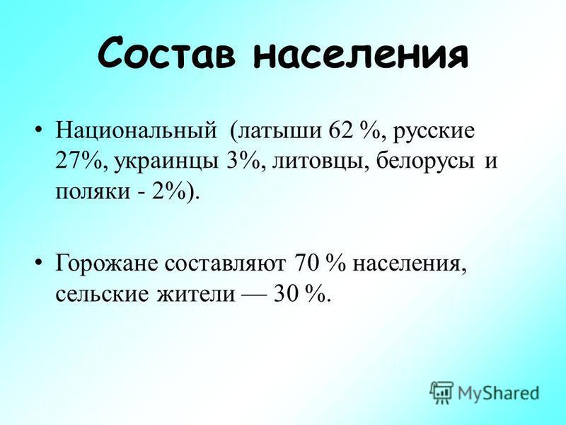 Состав населения Национальный (латыши 62 %, русские 27%, украинцы 3%, литовцы, белорусы и поляки - 2%). Горожане составляют 70 % населения, сельские жители 30 %.