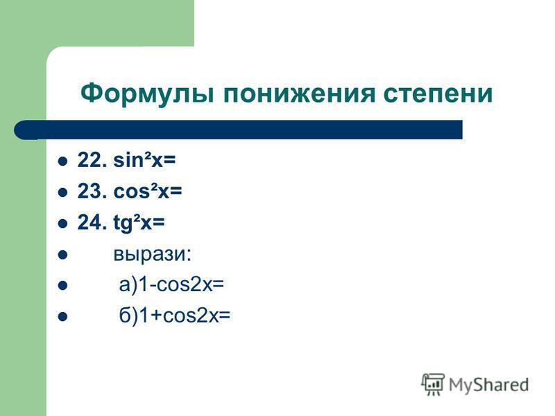 Формулы понижения степени 22. sin²x= 23. cos²x= 24. tg²x= вырази: а)1-cos2x= б)1+cos2x=