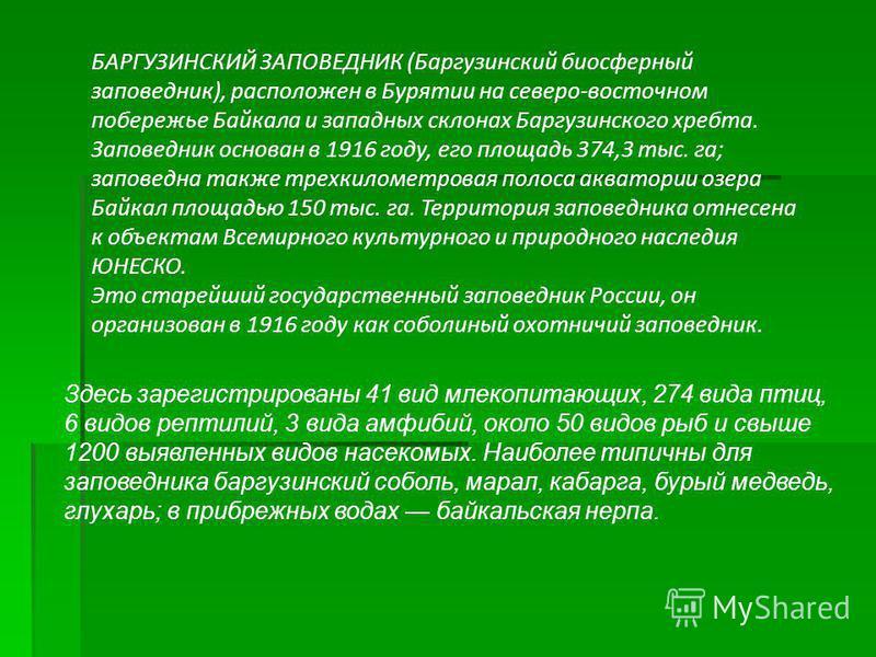 БАРГУЗИНСКИЙ ЗАПОВЕДНИК (Баргузинский биосферный заповедник), расположен в Бурятии на северо-восточном побережье Байкала и западных склонах Баргузинского хребта. Заповедник основан в 1916 году, его площадь 374,3 тыс. га; заповедна также трехкилометро