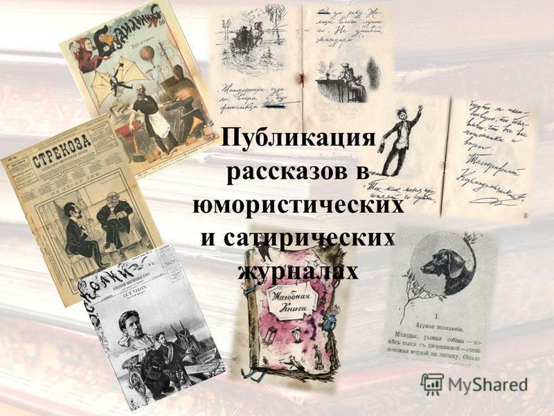 Публикация рассказов в юмористических и сатирических журналах