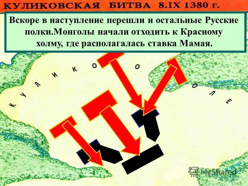 Монголы атаковали Большой полк.Но он стой- ко отражал атаки противника. И тогда монголы атаковали Полк левой руки и стали теснить его к Дону, угрожая русским ра- там полным окружением. Но в этот решающий момент битвы по монголам ударил Засадный полк