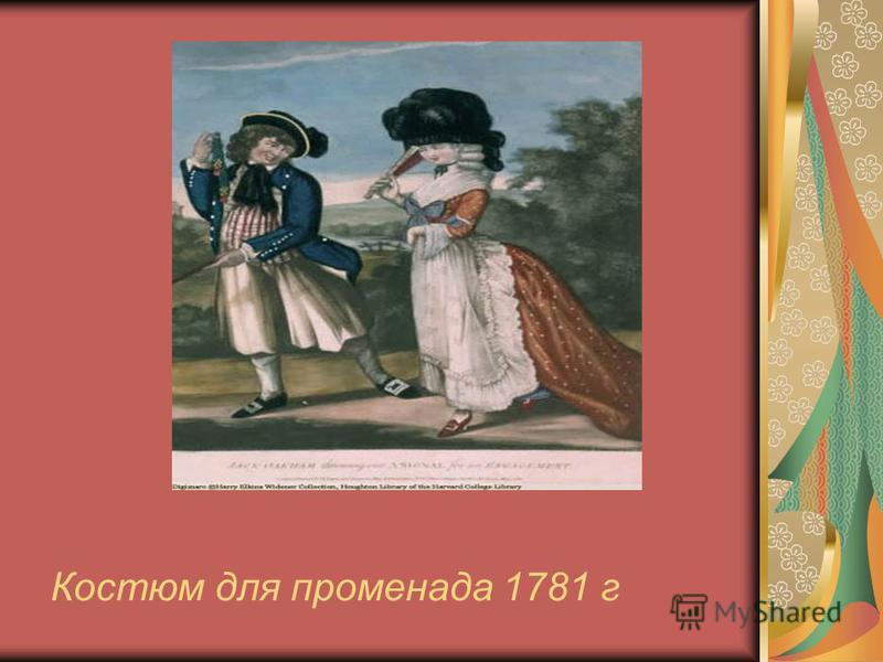 Костюм для променада 1781 г