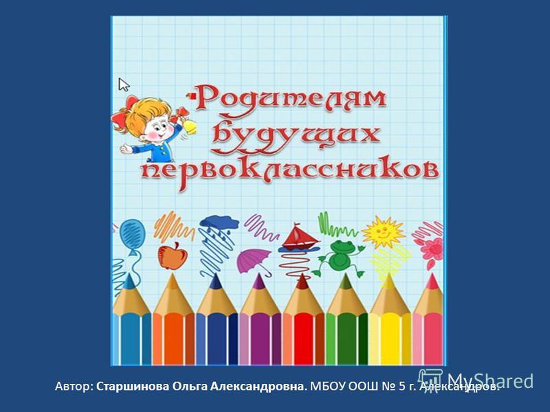 Автор: Старшинова Ольга Александровна. МБОУ ООШ 5 г. Александров.