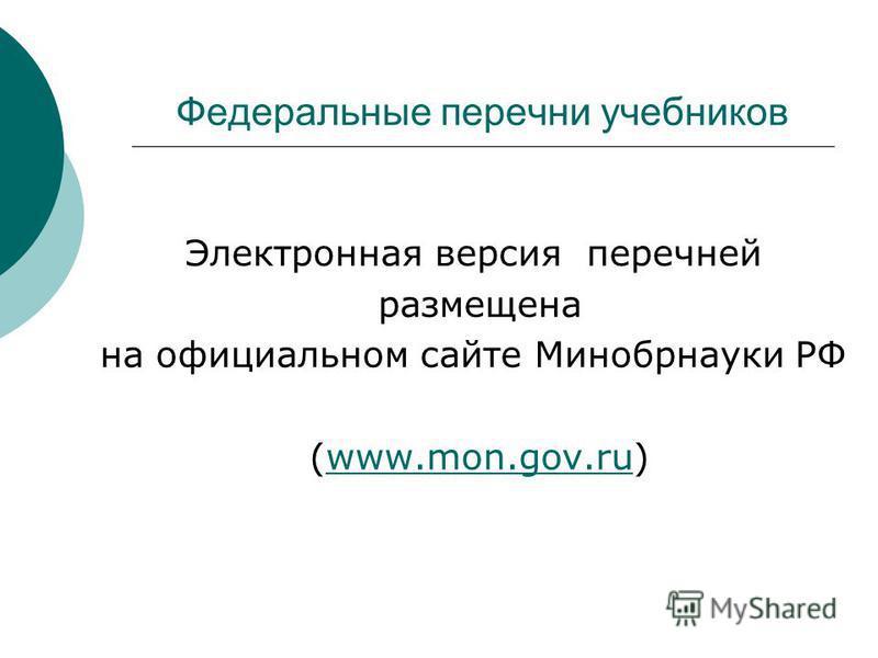 Федеральные перечни учебников Электронная версия перечней размещена на официальном сайте Минобрнауки РФ (www.mon.gov.ru)www.mon.gov.ru