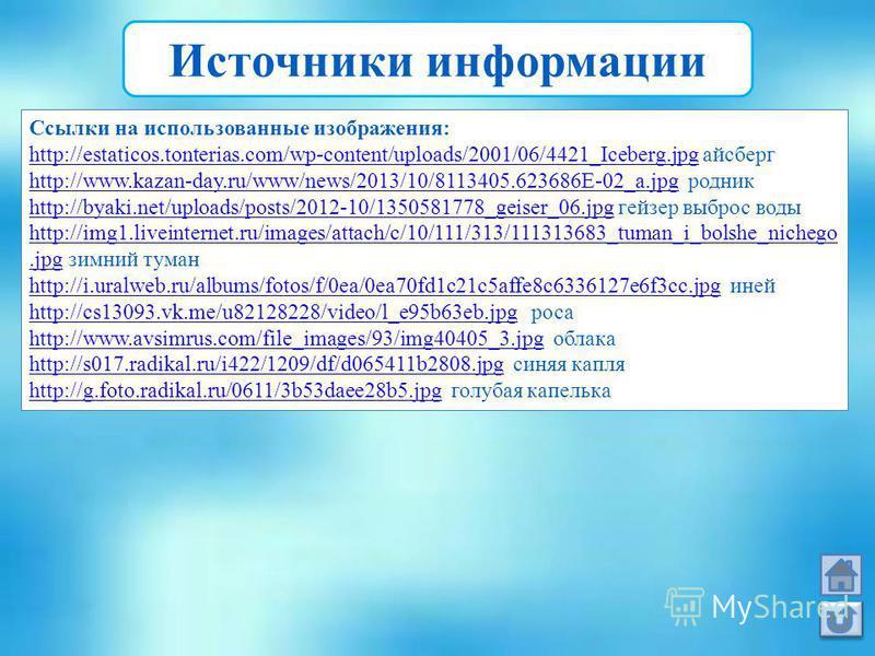 Источники информации Ссылки на использованные изображения: http://estaticos.tonterias.com/wp-content/uploads/2001/06/4421_Iceberg.jpghttp://estaticos.tonterias.com/wp-content/uploads/2001/06/4421_Iceberg.jpg айсберг http://www.kazan-day.ru/www/news/2