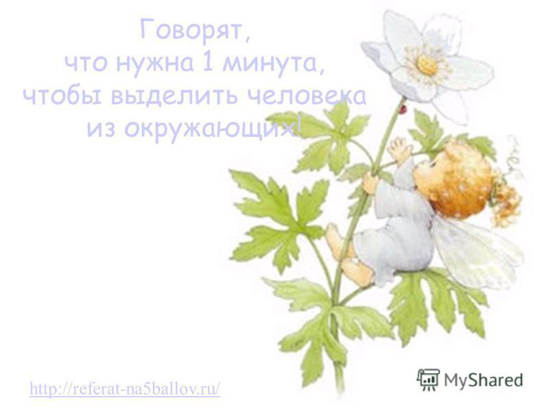 Говорят, что нужна 1 минута, чтобы выделить человека из окружающих! http://referat-na5ballov.ru/