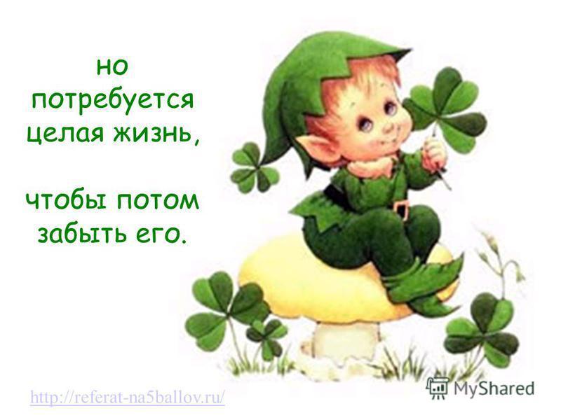 но потребуется целая жизнь, чтобы потом забыть его. http://referat-na5ballov.ru/