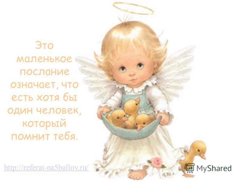 Это маленькое послание означает, что есть хотя бы один человек, который помнит тебя. http://referat-na5ballov.ru/