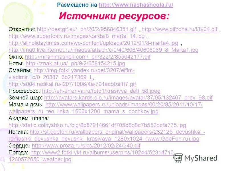 Открытки: http://bestgif.su/_ph/20/2/956846351.gif, http://www.gifzona.ru/i/8/04.gif, http://www.supertosty.ru/images/cards/8_marta_14.jpg, http://allholidaytimes.com/wp-content/uploads/2012/01/8-marta4.jpg, http://img0.liveinternet.ru/images/attach/