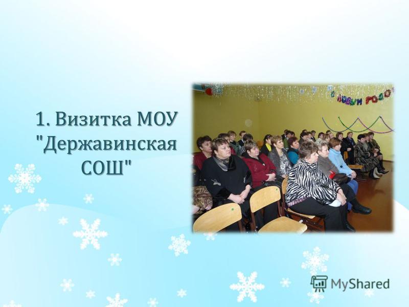 1. Визитка МОУ Державинская СОШ