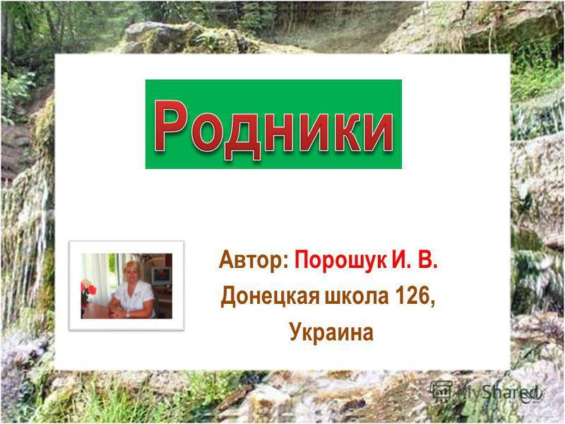 Автор: Порошук И. В. Донецкая школа 126, Украина