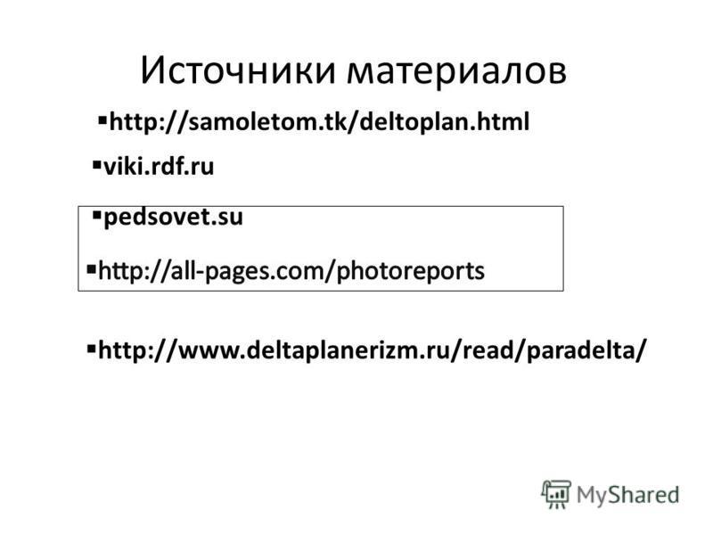 Источники материалов http://samoletom.tk/deltoplan.html viki.rdf.ru pedsovet.su http://www.deltaplanerizm.ru/read/paradelta/