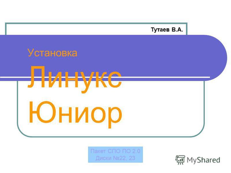 Установка Линукс Юниор Тутаев В.А. Пакет СПО ПО 2.0 Диски 22, 23