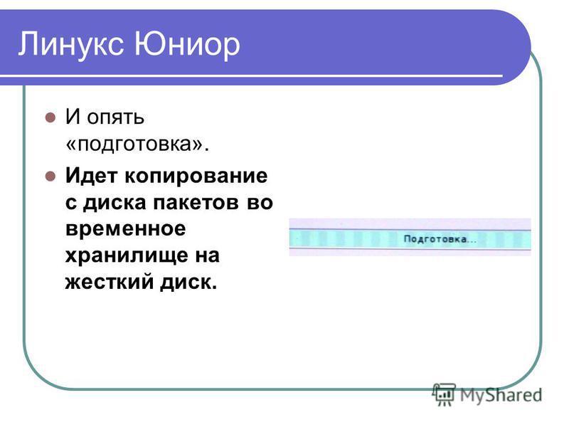 Линукс Юниор И опять «подготовка». Идет копирование с диска пакетов во временное хранилище на жесткий диск.