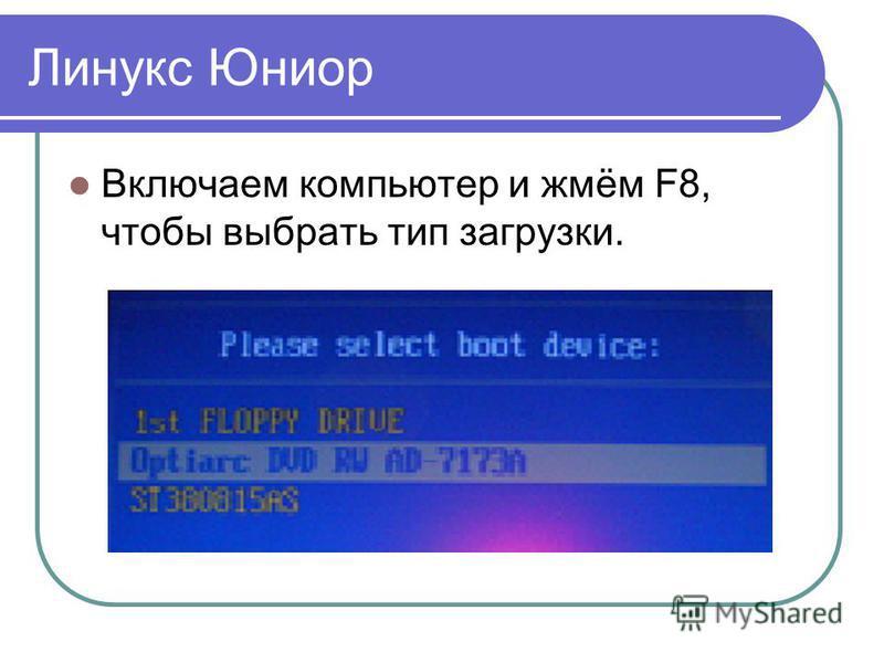 Линукс Юниор Включаем компьютер и жмём F8, чтобы выбрать тип загрузки.