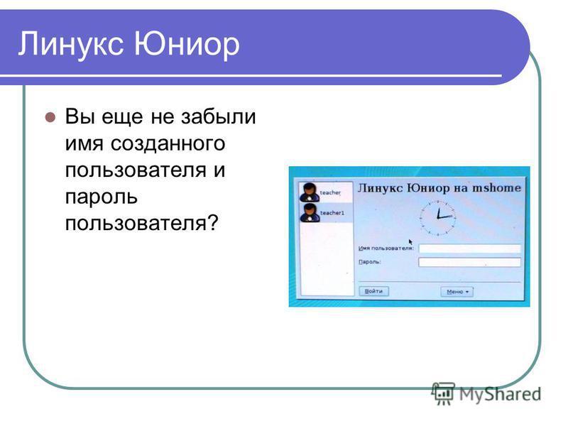 Линукс Юниор Вы еще не забыли имя созданного пользователя и пароль пользователя?