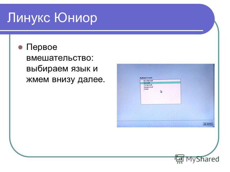 Линукс Юниор Первое вмешательство: выбираем язык и жмем внизу далее.