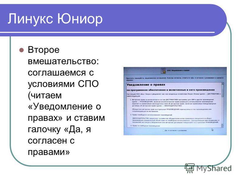 Линукс Юниор Второе вмешательство: соглашаемся с условиями СПО (читаем «Уведомление о правах» и ставим галочку «Да, я согласен с правами»