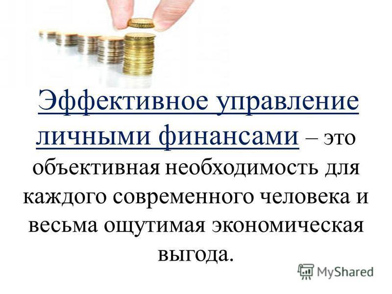 Эффективное управление личными финансами – это объективная необходимость для каждого современного человека и весьма ощутимая экономическая выгода.