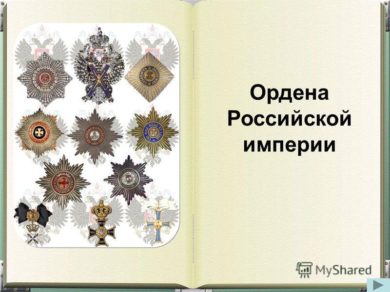 Оордена Российской империи