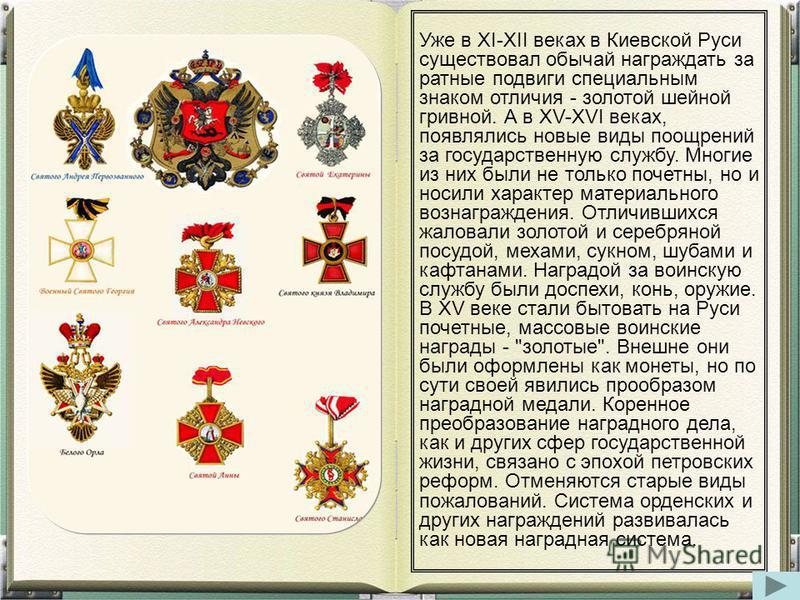 Уже в XI-XII веках в Киевской Руси существовал обычай награждать за ратные подвиги специальным знаком отличия - золотой шейной гривной. А в XV-XVI веках, появлялись новые виды поощрений за государственную службу. Многие из них были не только почетны,