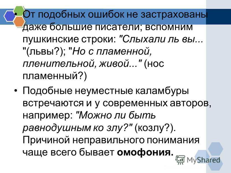 От подобных ошибок не застрахованы даже большие писатели; вспомним пушкинские строки: