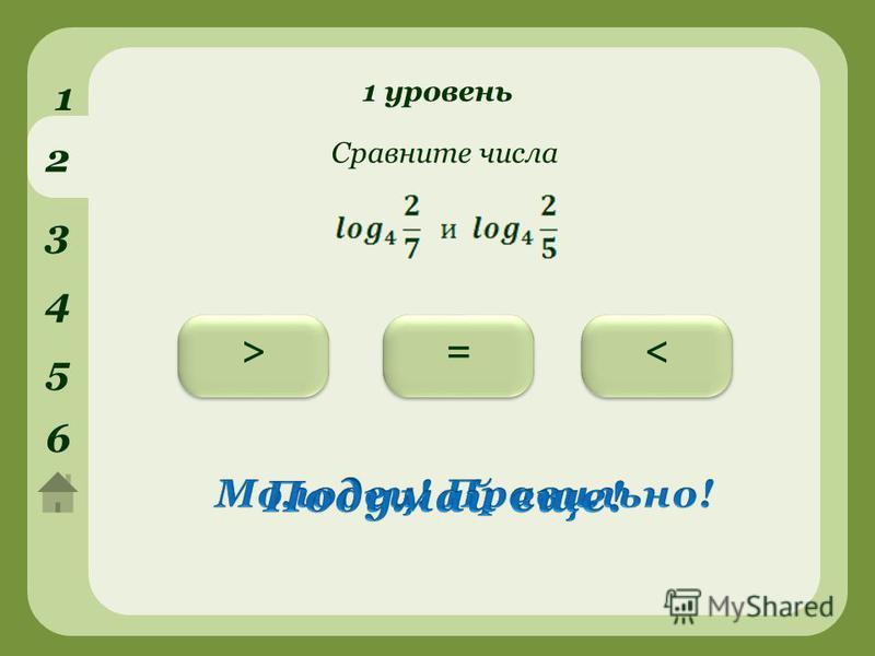 1 уровень 1 2 3 4 5 6 ><= Сравните числа