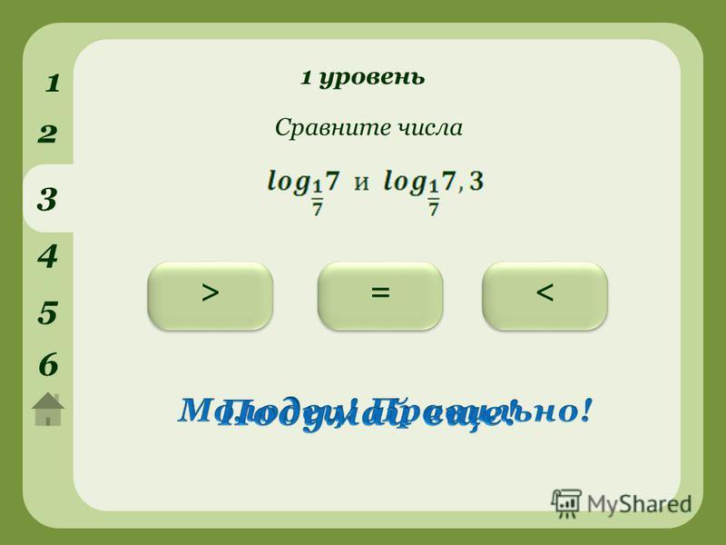 1 уровень 1 2 3 4 5 6 <>= Сравните числа