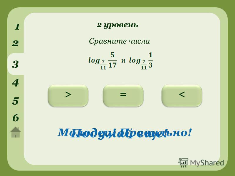 2 уровень 1 2 3 4 5 6 <>= Сравните числа