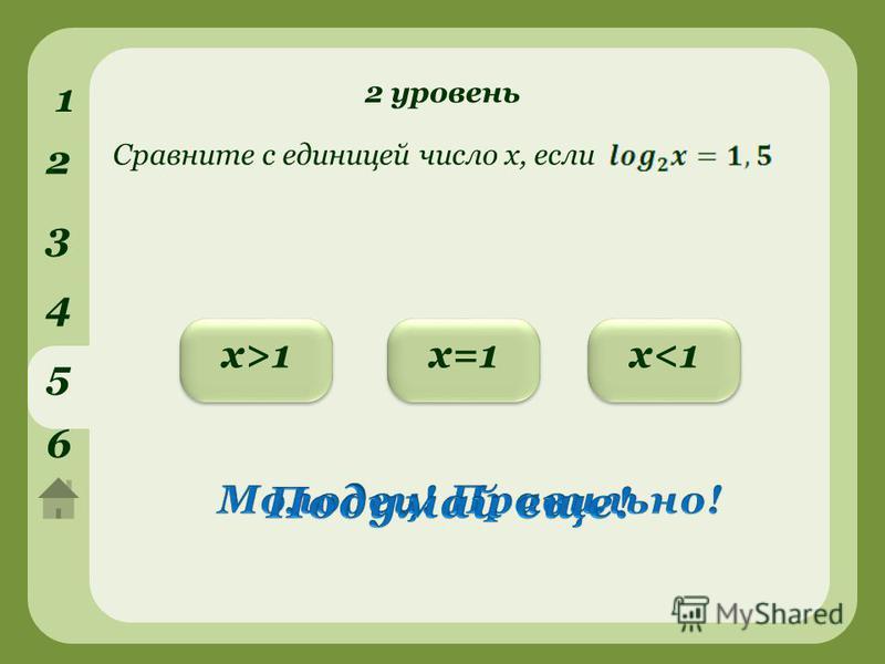 2 уровень 1 2 3 4 5 6 х<1 х<1 х>1 х>1 х=1 Сравните с единицей число х, если